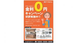アイフルホーム、リフォームローン金利0円キャンペーンを実施