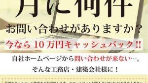 工務店に特化したHP作成を提案 10万円キャッシュバック実施中