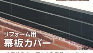 外壁塗装時に意匠性を高める「リフォーム用幕板カバー」
