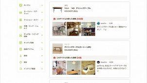 ルームクリップ、住まいと暮らしのアイテム実例サイトを開始 販売サイトへ簡単移動