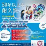 50年以上の耐久性と多彩なバリエーションを備えた気密・防水テープ