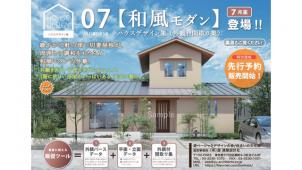 遊建築設計社、「ハウスデザイン集」に「和風モダン」追加