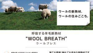 乳幼児が触れても安心の羊毛断熱材「ウールブレス」