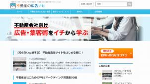 リビン・テクノロジーズ、不動産会社の広告・集客術を基礎から学べるウェブサイト