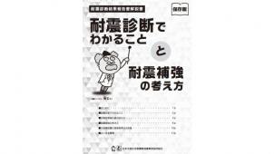 木耐協、耐震診断結果を分かりやすく解説する冊子