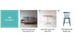 日鉄興和不動産、家具サブスクリプションサービスを導入