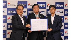 調布市・多摩信金・京王電鉄、空き家抑制・流通促進の取り組みに関する協定書を締結
