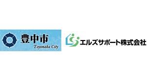 エルズサポート、大阪府豊中市向けセーフティネット住宅専用家賃債務保証を提供開始