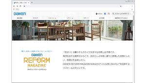 大建工業、ウェブコンテンツ「DAIKEN REFORM MAGAZINE」を公開