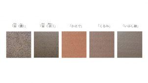 鶴弥、陶板壁材「スーパートライwall」に新色追加