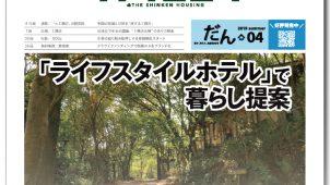 【新建ハウジングちょっと読み】8月20日号<br/>「ライフスタイルホテル」で 暮らし提案 浜松建設、宿泊体験モデル兼ね9月開業