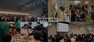 リノベーション・エキスポ・ジャパン2019、9月から全国19都市でリレー開催