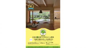 地球の会「第10回日本の木の家づくりサミット」 11月に博多で開催