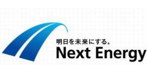 ネクストエナジー・アンド・リソース、年内に住宅向け新型蓄電システムの販売開始を予定
