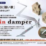 木造住宅のための制震オイルダンパーで「地震に強い家」提案