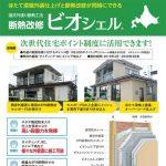 次世代住宅ポイントに活用できる湿式外張り断熱工法「ビオシェル」