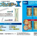 たすき掛け筋かいの座屈を抑える補強金物「ブレスターX」