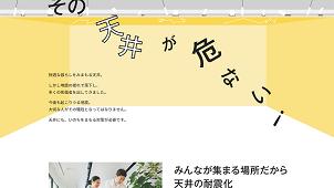桐井製作所、ホームページ「天井の耐震対策」コンテンツをリニューアル