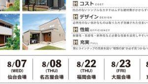 全国80社以上の工務店・ビルダーが賛同 「四角の家」説明会を開催