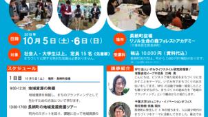 千葉大、住民と学生で地域の課題解決を考える公開講座を開講