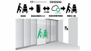 OKIPPA、オートロック物件向け宅配の共同実証実験を開始