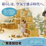 「空気で選ぶ時代」の差別化を支援する「無添加住宅」 代理店募集説明会を開催