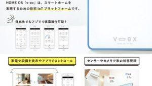 """""""驚くほど簡単に""""スマートホームを実現するHOME OS「v-ex」"""