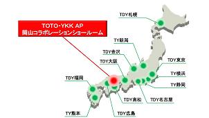 TOTOとYKKAP、岡山県内初の「コラボレーションショールーム」をオープン