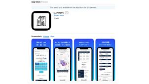 スマホで土地活用新築シミュレーションアプリ