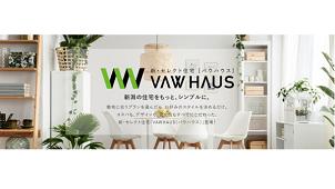 新潟のハーバーハウス、税別869万円からの長期優良仕様新築ブランドを展開