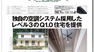【新建ハウジングちょっと読み】8月30日号<br/>「独自の空調システム採用したレベル3のQ1.0住宅を提供」