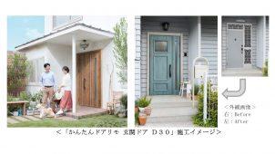 YKKAPがリフォーム玄関ドア刷新、61デザイン14色に拡充