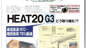 【新建ハウジングちょっと読み】9月10日号<br/>HEAT20 G3 どう取り組む!?