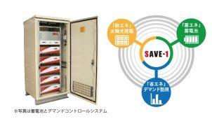 エクソル、創・省・蓄エネを実現する一体型システムを発売
