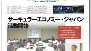 【新建ハウジングちょっと読み・9月30日号】サーキュラーエコノミー・ジャパン、活動開始