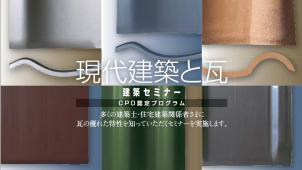 災害に強い瓦の特性や施工方法を紹介するセミナーを東京で開催