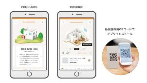 ベツダイ、見積もりシミュレーションができる家づくりアプリを提供