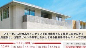 集客・売上が大きく変わる「デザイン住宅販売戦略」公開セミナー