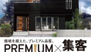 視察ツアー&加盟説明会開催 価格を超えたプレミアム品質と集客システムの住宅FC