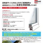 温熱環境コンテストで多数受賞の住宅が採用する高性能サッシ