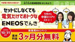 「ENEOSでんき」全国展開へ 中部電力エリアでキャンペーン実施