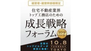 全国のトップビルダーが東京に集結!「成長戦略フォーラム2019秋」、10月8日に初開催【PR】