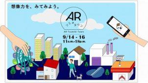 ジブンハウス、家・街づくりを親子で学べる「AR積み木」体験イベント