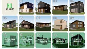 ワールドハウジングクラブ、高性能規格住宅キット供給プラットフォームを10月開始
