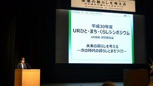 UR都市機構、未来の住まいをリアルに感じる4イベント 10月に順次開催