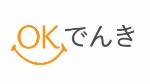 OKUTA、福利厚生電力「OKでんき」を顧客向けに販売開始