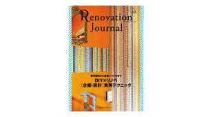 【好評発売中】リノベーション・ジャーナル16