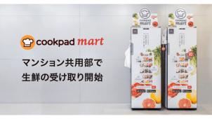 クックパッド、集合住宅向け生鮮食品ECサービスを開始