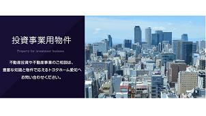 トヨタホーム愛知、「投資用事業物件」の取り扱いを開始