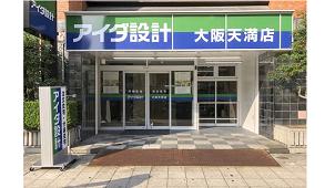 アイダ設計、「大阪天満店」をオープン